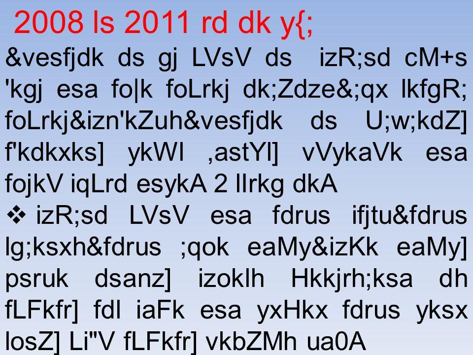 2008 ls 2011 rd dk y{; &vesfjdk ds gj LVsV ds izR;sd cM+s 'kgj esa fo|k foLrkj dk;Zdze&;qx lkfgR; foLrkj&izn'kZuh&vesfjdk ds U;w;kdZ] f'kdkxks] ykWl,a