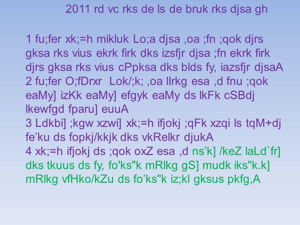 2011 rd vc rks de ls de bruk rks djsa gh 1 fu;fer xk;=h mikluk Lo;a djsa,oa ;fn ;qok djrs gksa rks vius ekrk firk dks izsfjr djsa ;fn ekrk firk djrs gksa rks vius cPpksa dks blds fy, iazsfjr djsaA 2 fu;fer O;fDrxr Lok/;k;,oa lIrkg esa,d fnu ;qok eaMy] izKk eaMy] efgyk eaMy ds lkFk cSBdj lkewfgd fparu] euuA 3 Ldkbi] ;kgw xzwi] xk;=h ifjokj ;qFk xzqi ls tqM+dj feku ds fopkj/kkjk dks vkRelkr djukA 4 xk;=h ifjokj ds ;qok oxZ esa,d nsk] /keZ laLd`fr] dks tkuus ds fy, fo ks k mRlkg gS] mudk iks k.k] mRlkg vfHko/kZu ds foks k iz;kl gksus pkfg,A