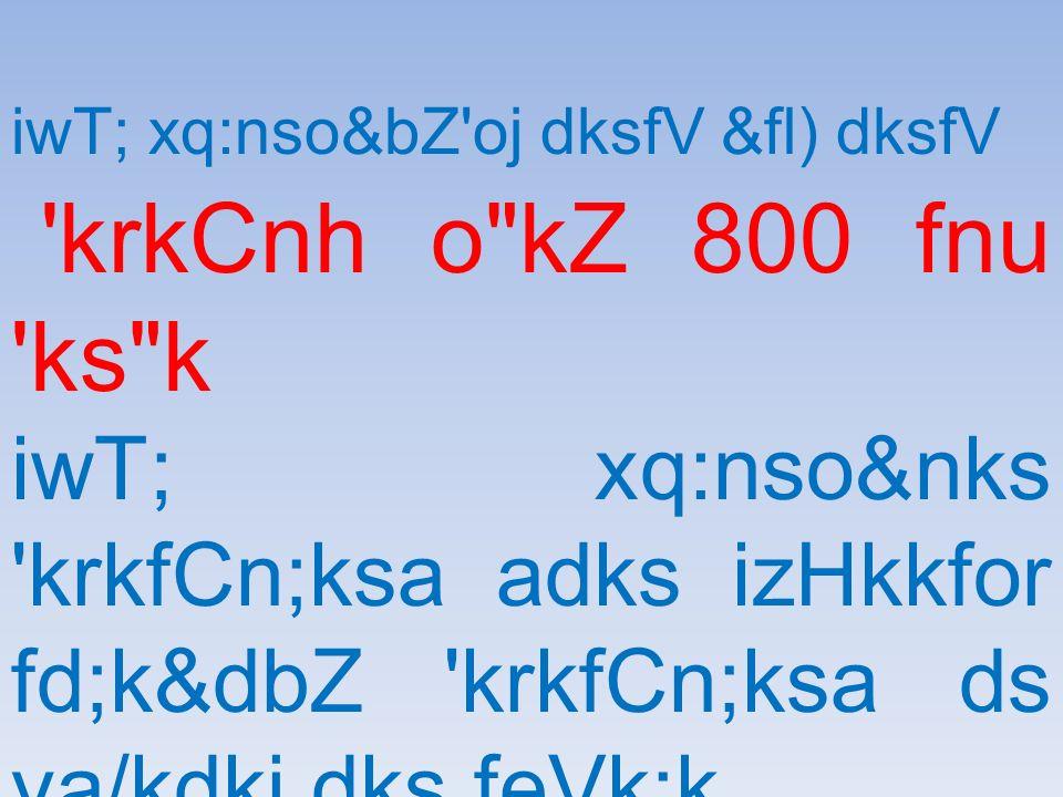 iwT; xq:nso&bZ oj dksfV &fl) dksfV krkCnh o kZ 800 fnu ks k iwT; xq:nso&nks krkfCn;ksa adks izHkkfor fd;k&dbZ krkfCn;ksa ds va/kdkj dks feVk;k Largest holistic effort for integration of all sub-cultures after Shri Shankracharya.