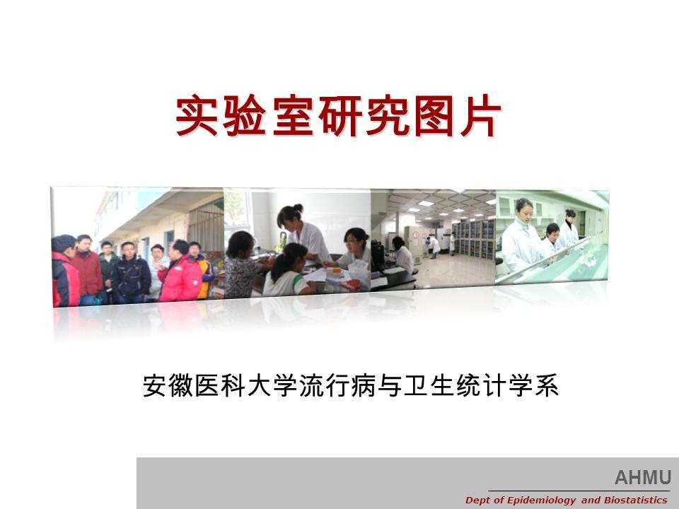 AHMU Dept of Epidemiology and Biostatistics