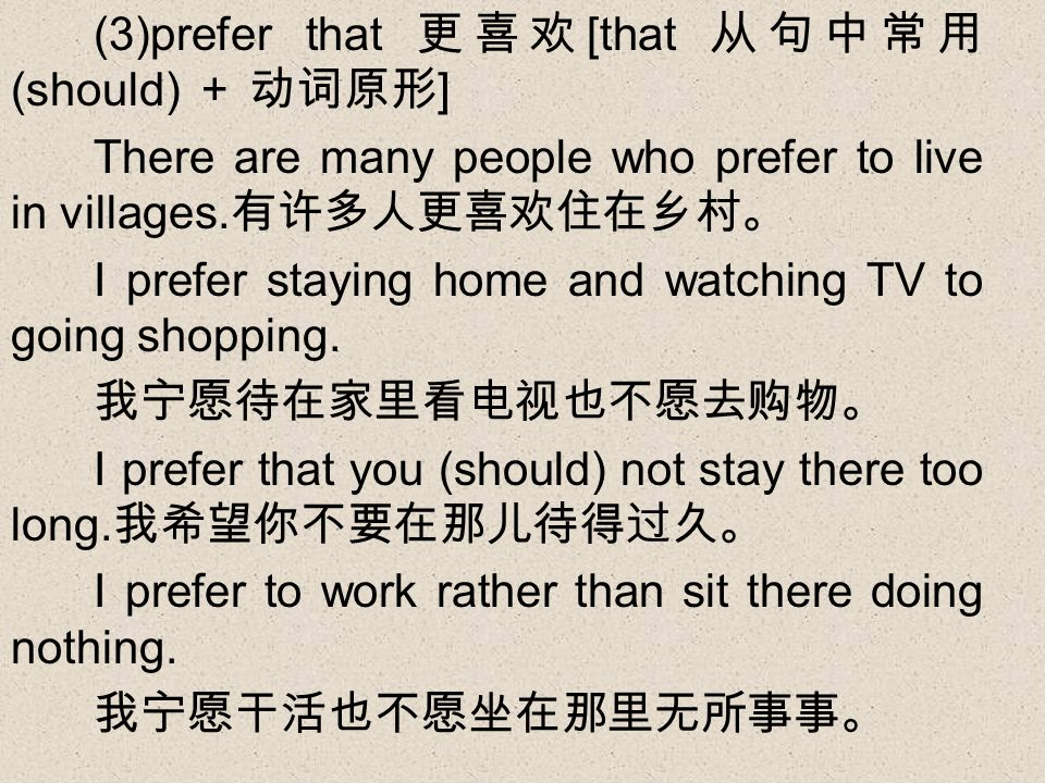 (3)prefer that [that (should) ] There are many people who prefer to live in villages.