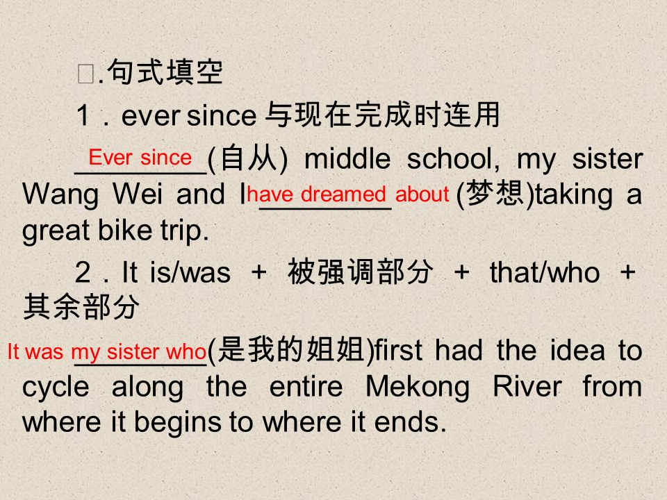1 ever since ________( ) middle school, my sister Wang Wei and I ________ ( )taking a great bike trip.