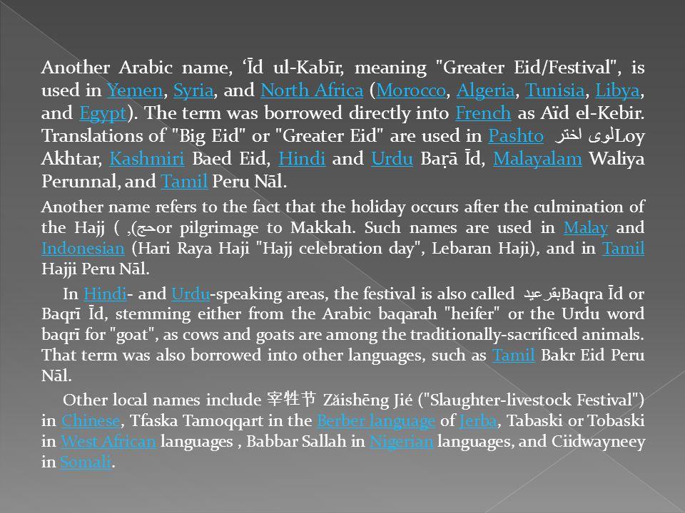 Another Arabic name, Īd ul-Kabīr, meaning