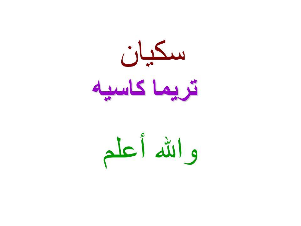 تريما كاسيه سكيان تريما كاسيه والله أعلم