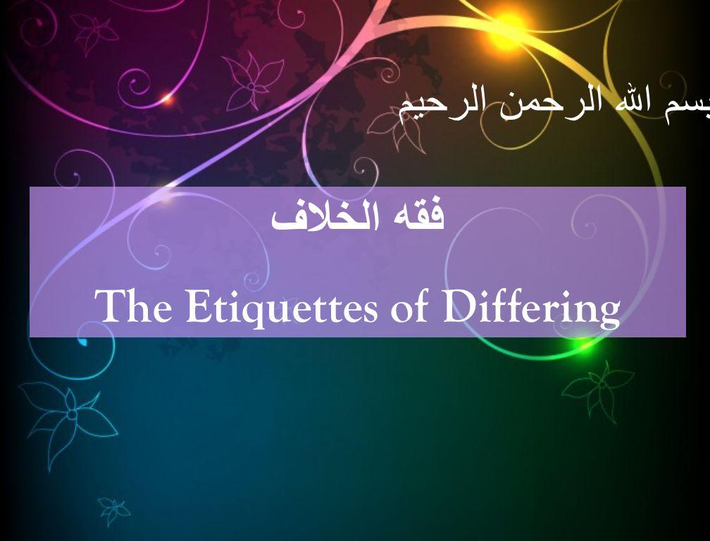 بسم الله الرحمن الرحيم فقه الخلاف The Etiquettes of Differing