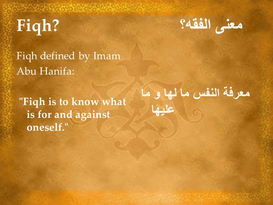 Fiqh? معنى الفقه؟ Fiqh defined by Imam Abu Hanifa: