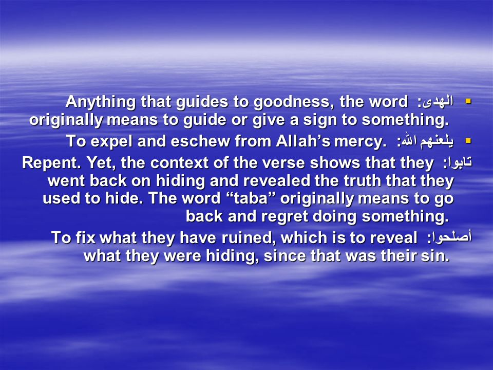 الهدى: Anything that guides to goodness, the word originally means to guide or give a sign to something. الهدى: Anything that guides to goodness, the