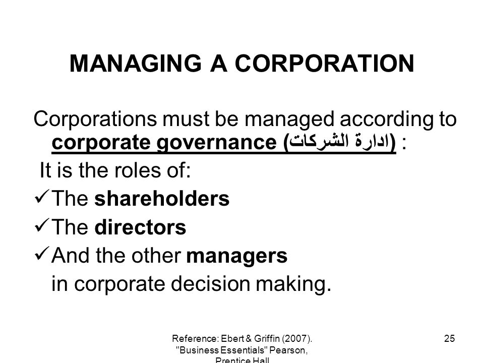 25 MANAGING A CORPORATION Corporations must be managed according to corporate governance (ادارة الشركات) : It is the roles of: The shareholders The di