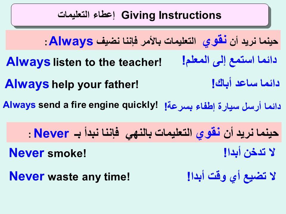 حينما نريد أن نعطي تعليمات بالأمر في اللغة الإنجليزية فإننا نبدأ بالفعل مباشرةً مثل: Giving Instructions إعطاء التعليمات استمع إلى المعلم! Listen to t