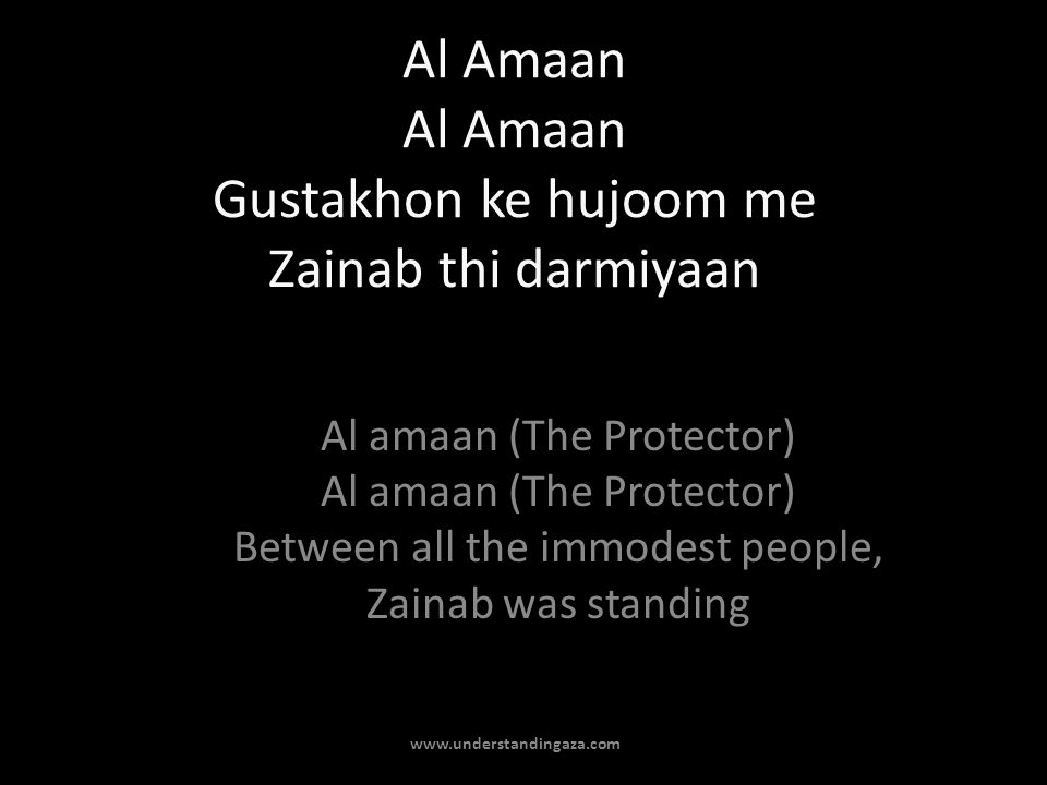 Al Amaan Al Amaan Gustakhon ke hujoom me Zainab thi darmiyaan Al amaan (The Protector) Al amaan (The Protector) Between all the immodest people, Zainab was standing