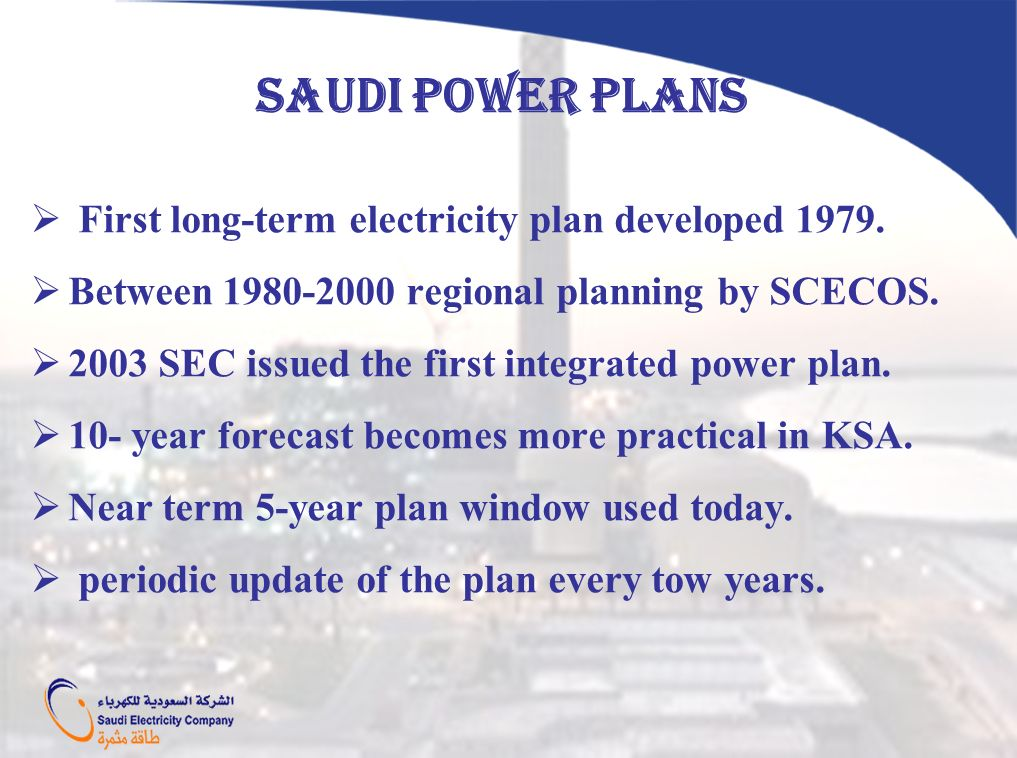 First long-term electricity plan developed 1979. Between 1980-2000 regional planning by SCECOS. 2003 SEC issued the first integrated power plan. 10- y