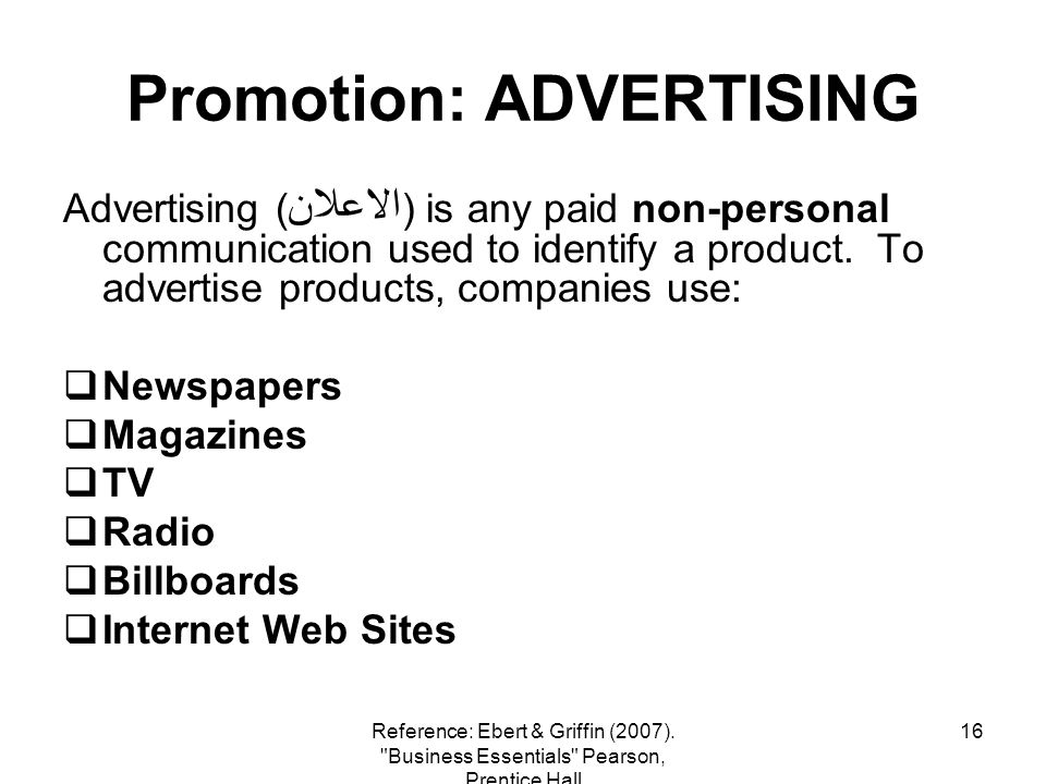 16 Promotion: ADVERTISING Advertising ( الاعلان ) is any paid non-personal communication used to identify a product. To advertise products, companies
