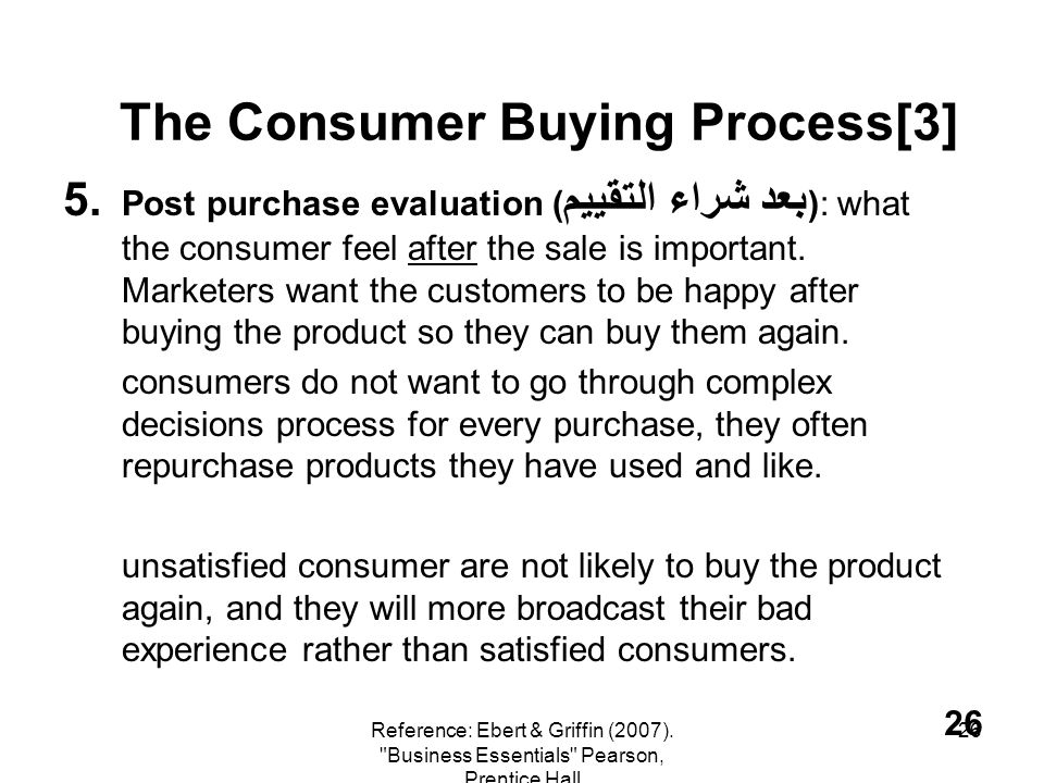 26 5. Post purchase evaluation ( بعد شراء التقييم ): what the consumer feel after the sale is important. Marketers want the customers to be happy afte