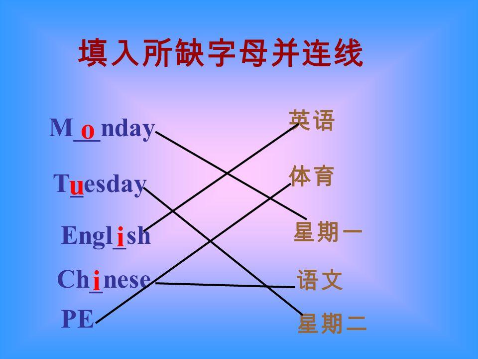 M__nday o T_esday u i i Engl_sh Ch_nese PE