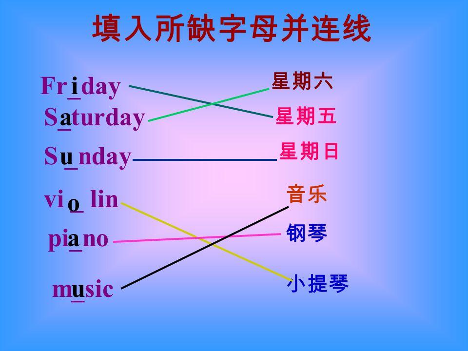 Fr_day S_turday S _nday vi _ lin pi_no m_sic i a u o a u