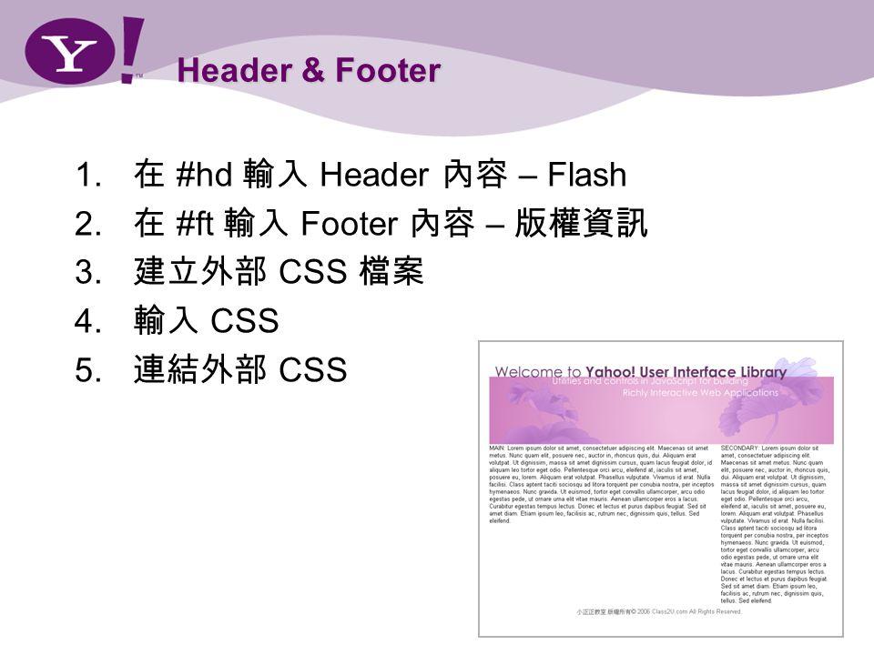 Header & Footer 1. #hd Header – Flash 2. #ft Footer – 3. CSS 4. CSS 5. CSS