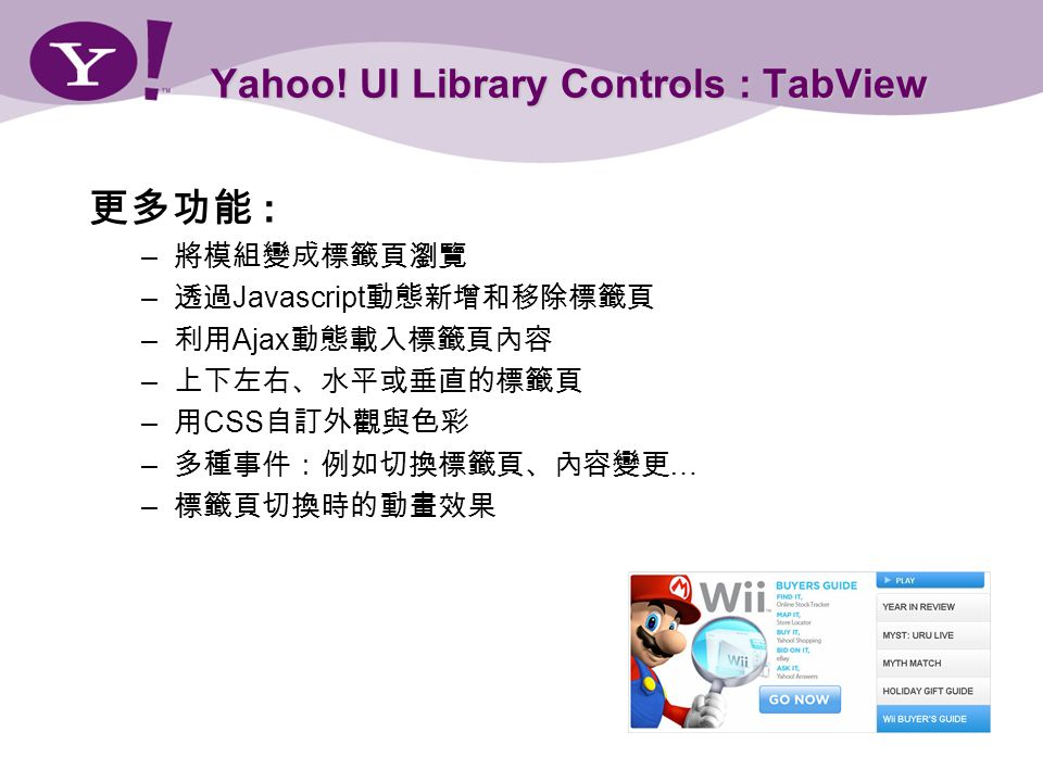 Yahoo! UI Library Controls : TabView : – – Javascript – Ajax – – CSS – … –
