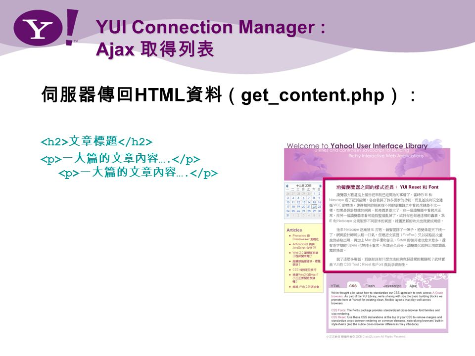 YUI Connection Manager : Ajax YUI Connection Manager : Ajax HTML get_content.php …. ….