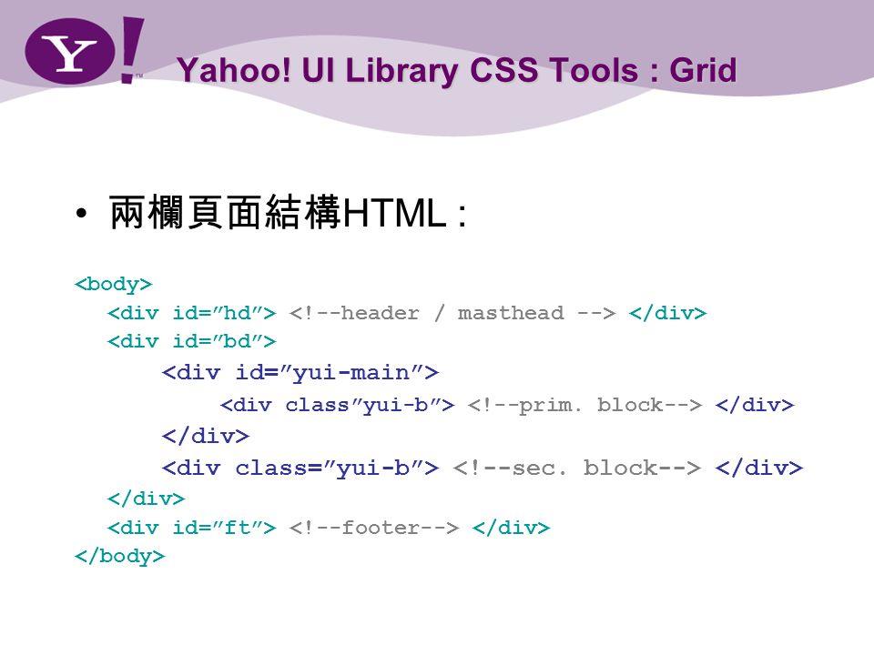 Yahoo! UI Library CSS Tools : Grid HTML :