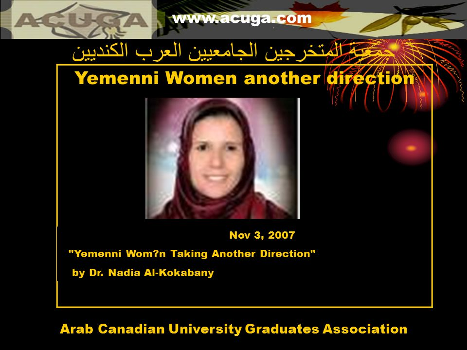 www.acuga.com Arab Canadian University Graduates Association Yemenni Women another direction جمعية المتخرجين الجامعيين العرب الكنديين Nov 3, 2007