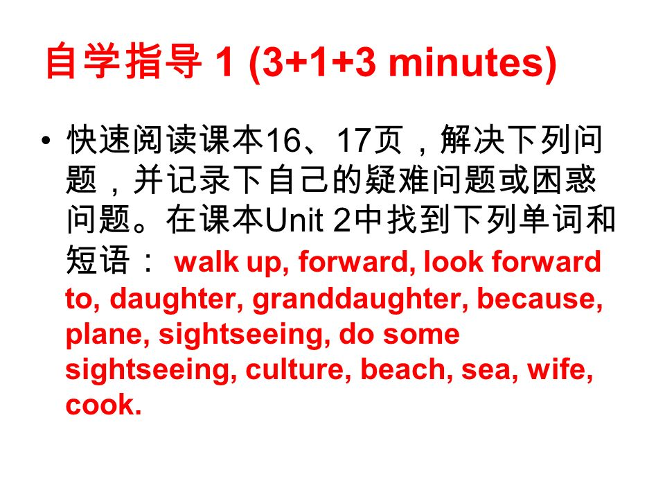 1 (3+1+3 minutes) 16 17 Unit 2 walk up, forward, look forward to, daughter, granddaughter, because, plane, sightseeing, do some sightseeing, culture, beach, sea, wife, cook.