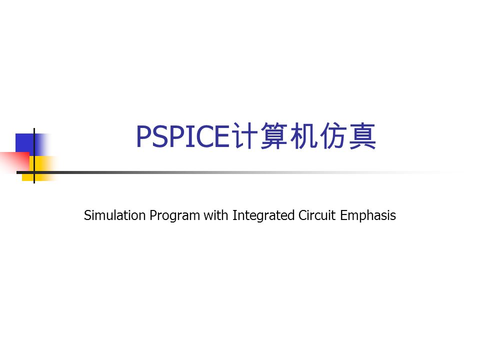PSPICE Simulation Program with Integrated Circuit Emphasis