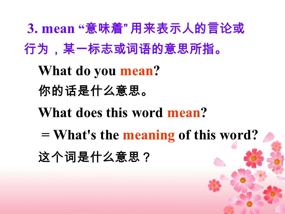 3. mean What do you mean? What does this word mean? = What's the meaning of this word? 3. mean What do you mean? What does this word mean? = What's th