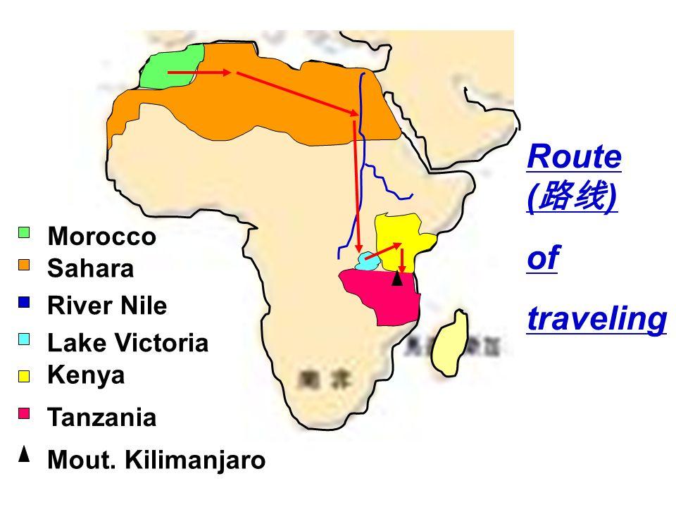 Mout. Kilimanjaro Sahara Morocco Tanzania Lake Victoria River Nile Kenya Route ( ) of traveling