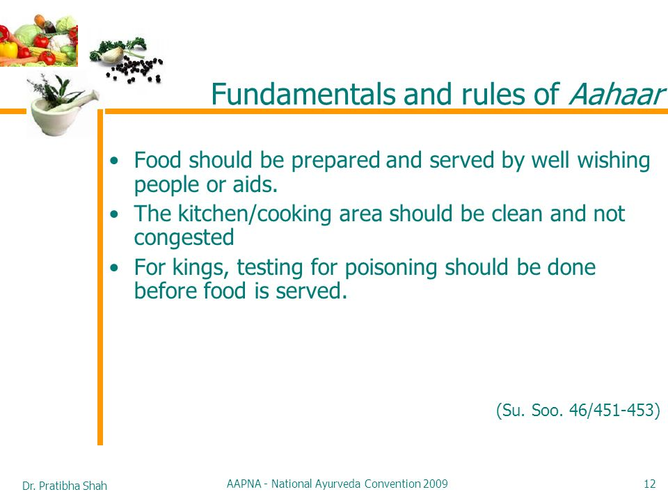 Dr. Pratibha Shah AAPNA - National Ayurveda Convention 2009 12 Fundamentals and rules of Aahaar Food should be prepared and served by well wishing peo