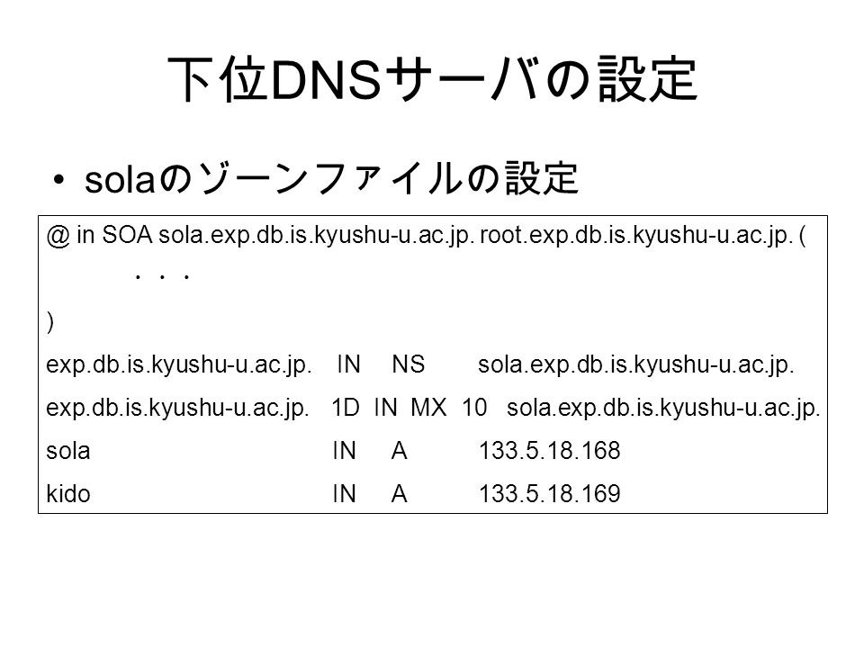 DNS in SOA sola.exp.db.is.kyushu-u.ac.jp. root.exp.db.is.kyushu-u.ac.jp.