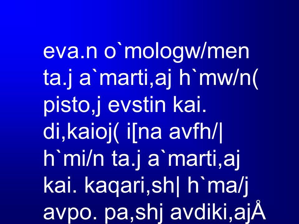 eva.n o`mologw/men ta.j a`marti,aj h`mw/n( pisto,j evstin kai.