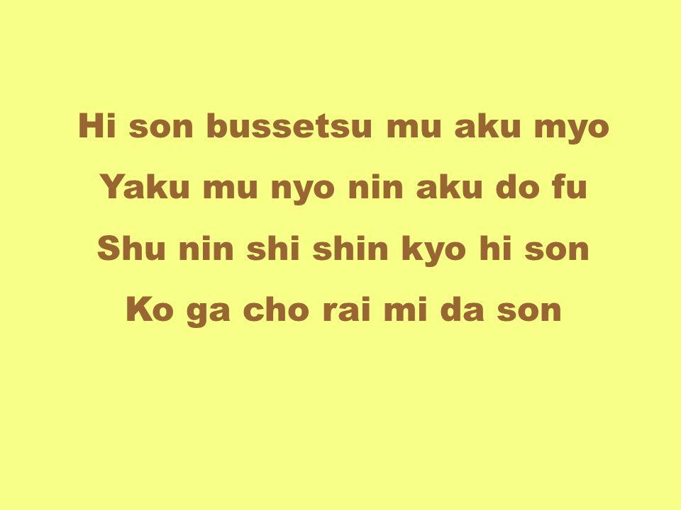 Hi son bussetsu mu aku myo Yaku mu nyo nin aku do fu Shu nin shi shin kyo hi son Ko ga cho rai mi da son