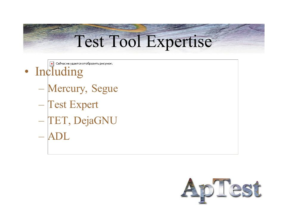 Test Tool Expertise Including –Mercury, Segue –Test Expert –TET, DejaGNU –ADL