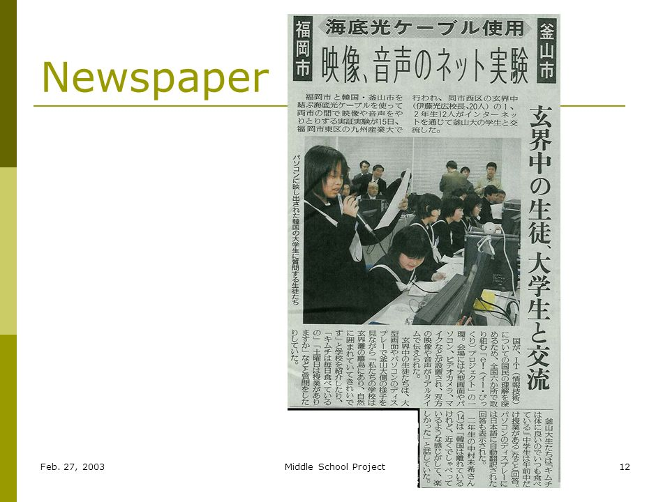 Feb. 27, 2003Middle School Project12 Newspaper