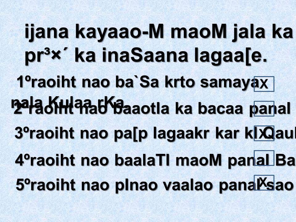 ijana kayaao-M maoM jala ka duÉpyaaoga hao rha hO ]na pr³×´ ka inaSaana lagaa[e. 1ºraoiht nao ba`Sa krto samaya nala Kulaa rKa. 1ºraoiht nao ba`Sa krt