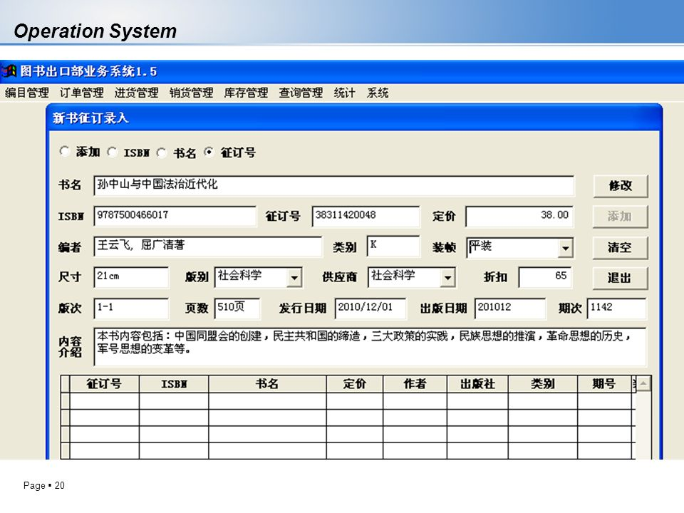 Page 20 Operation System