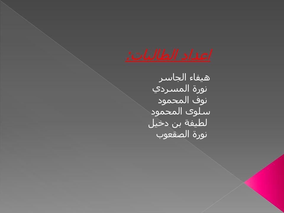 اعداد الطالبات : هيفاء الجاسر نورة المسردي نوف المحمود سلوى المحمود لطيفة بن دخيل نورة الصقعوب