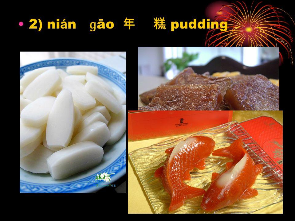 2) ni á n ɡ āo pudding