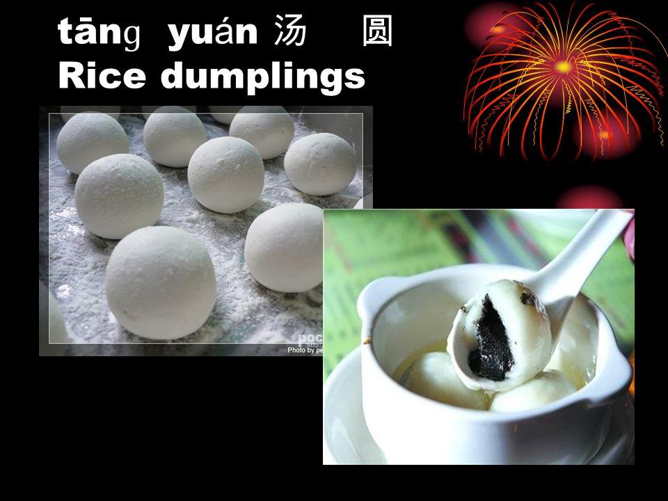 tān ɡ yu á n Rice dumplings