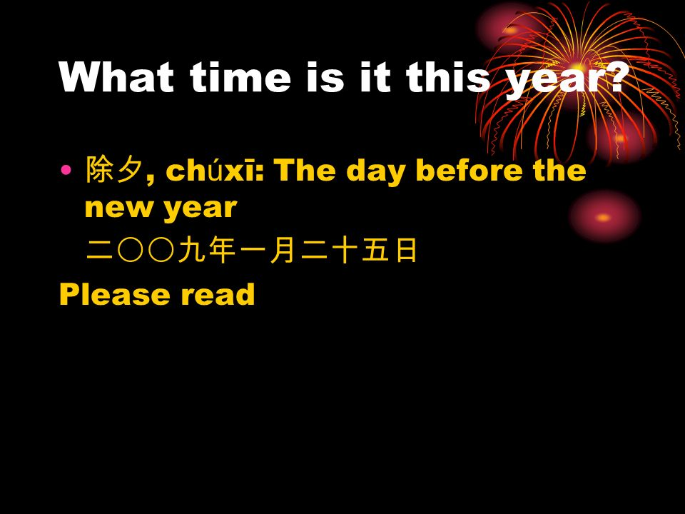 What time is it this year?, ch ú xī: The day before the new year Please read