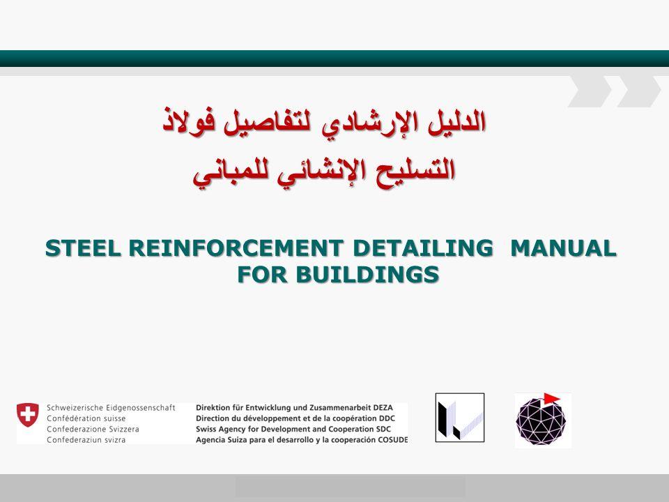 www.wondershare.com STEEL REINFORCEMENT DETAILING MANUAL FOR BUILDINGS الدليل الإرشادي لتفاصيل فولاذ التسليح الإنشائي للمباني
