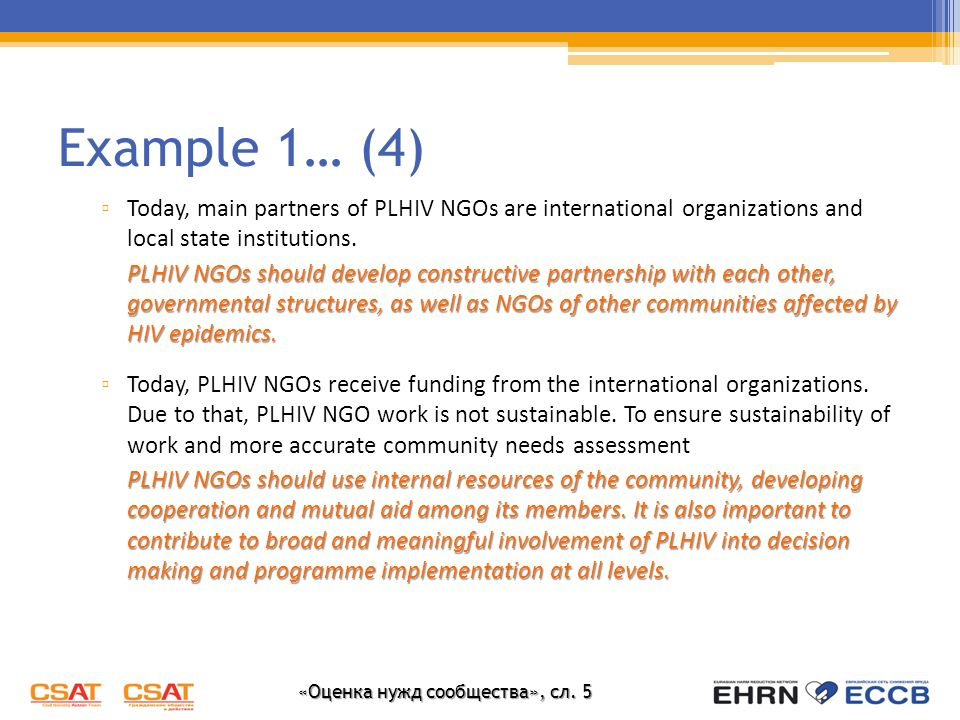 «Оценка нужд сообщества», сл. 5 Example 1… (4) Today, main partners of PLHIV NGOs are international organizations and local state institutions. PLHIV