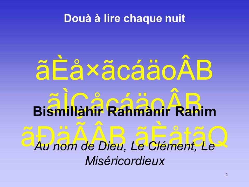 3 1- Douà à lire chaque nuit áÉDåoâ»åÂB ãÐå×㶠áYåÂáqåÊáB ÕãmáäÂB áÉCá£áÆán ãoåÏáw áäPán áäÈâÏäÃÂáB Allahoumma rabba shahri ramaz:ânal- lazî an-zalta fihil-qourâna Mon Dieu.