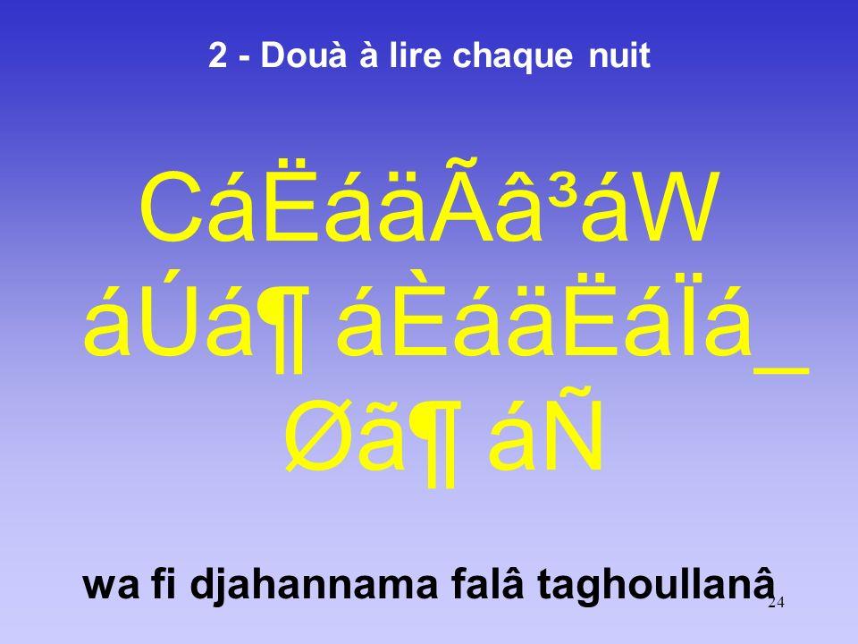 24 2 - Douà à lire chaque nuit CáËáäÃâ³áW áÚᶠáÈáäËáÏá_ Ø㶠áÑ wa fi djahannama falâ taghoullanâ Ne nous enferme pas dans l'Enfer!
