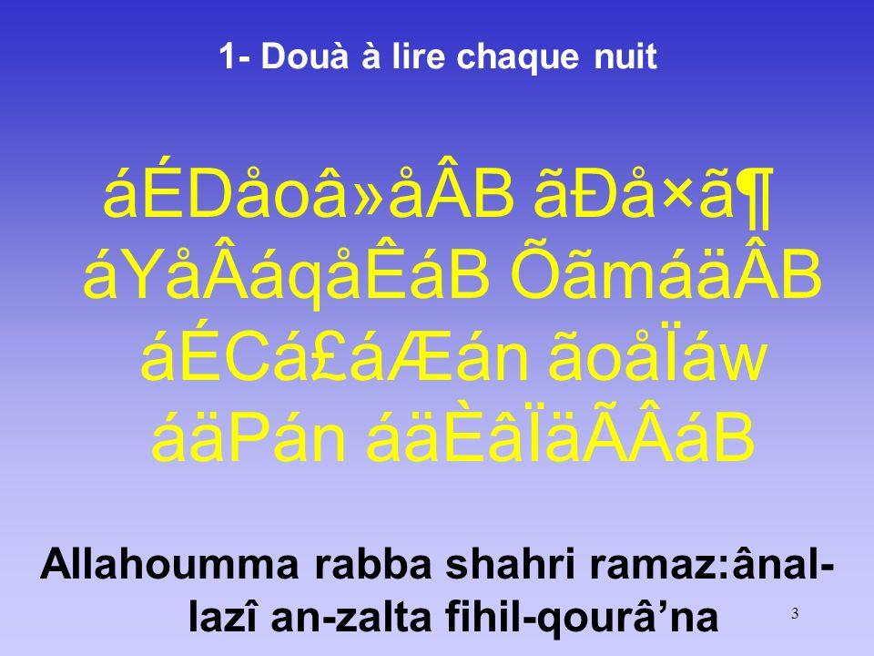 3 1- Douà à lire chaque nuit áÉDåoâ»åÂB ãÐå×㶠áYåÂáqåÊáB ÕãmáäÂB áÉCá£áÆán ãoåÏáw áäPán áäÈâÏäÃÂáB Allahoumma rabba shahri ramaz:ânal- lazî an-zalta
