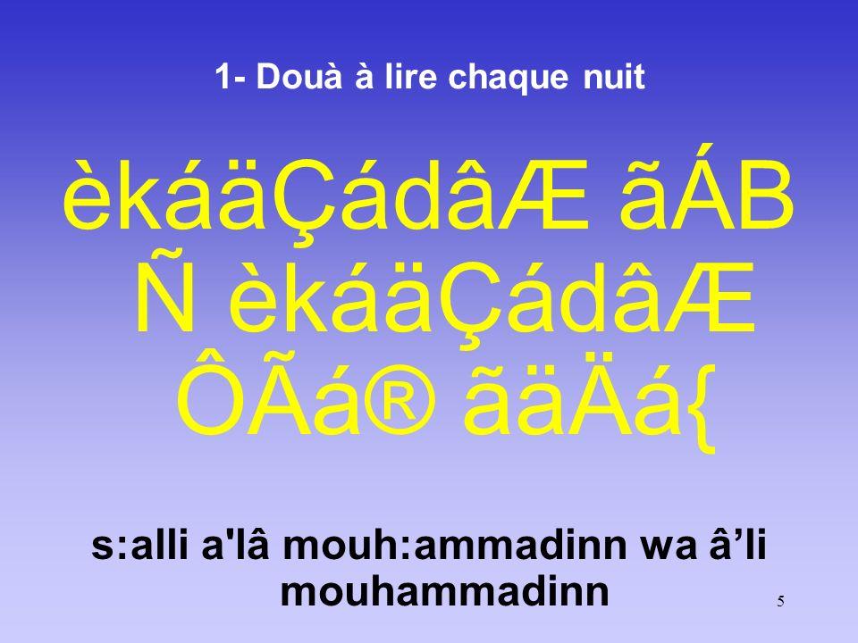 26 2 - Douà à lire chaque nuit CáËåÇã¯å§âW áÚᶠã°åÖãoáä£ÂB áÑ ãÅåÒâäºáäqÂB áÌãÆ áÑ wa minaz-zaqqoûmi waz:-z:arî-i falâ tout-i mnâ Ne nous nourris pas de l arbre de Zaqqûm (arbre de lenfer dont les fruits sont très amers) ni de la plante de Darîi .