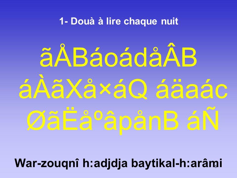17 2 - Douà à lire chaque nuit CáËåÇã¯å¦áCᶠãoå×áä§ÂB ãÅåÒâdâáÑ ãUáäËá`åÂB ãnCáÇã[ åÌãÆ áÑ wa min çimâril-djannati wa louhoûmit- tayri fa-at-i mnâ Nourris-nous de fruits du Paradis et de chair d oiseaux!