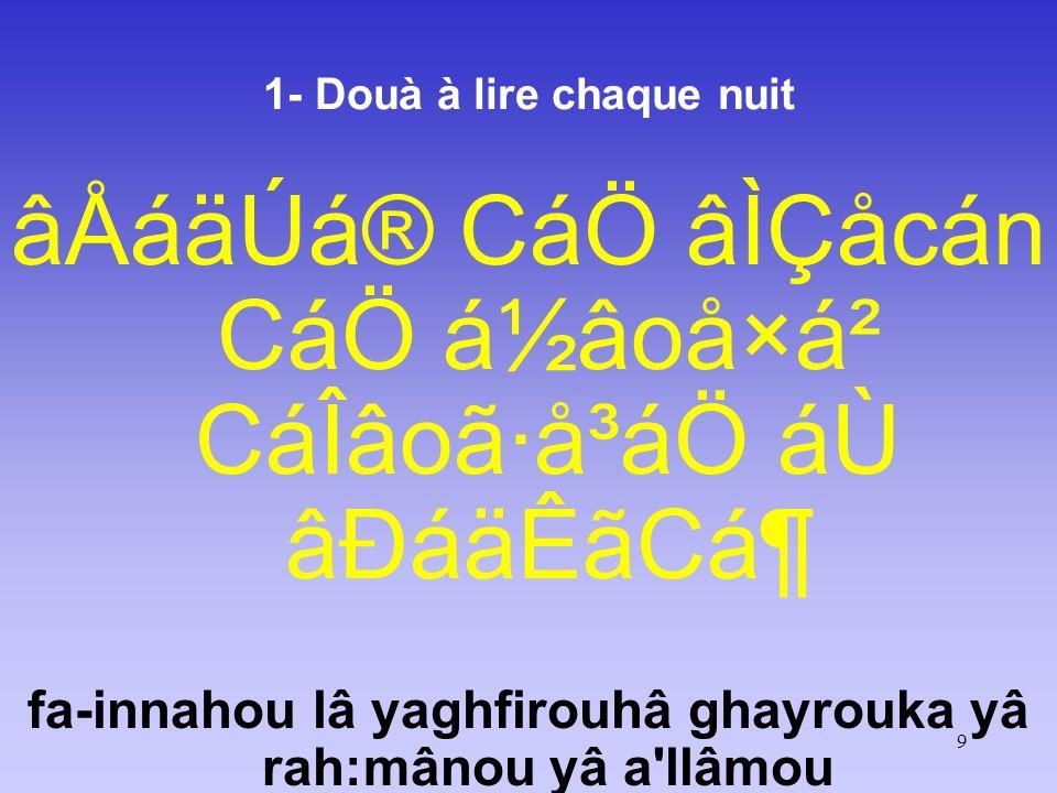 20 2 - Douà à lire chaque nuit CáËáå¼ãä¶áÒᶠáÀãÃå×ãRás Ø㶠æÚåXẠáÑ wa qatlann fi sabîlika fawaffiq lanâ de la tombée en martyr sur Ta Voie!