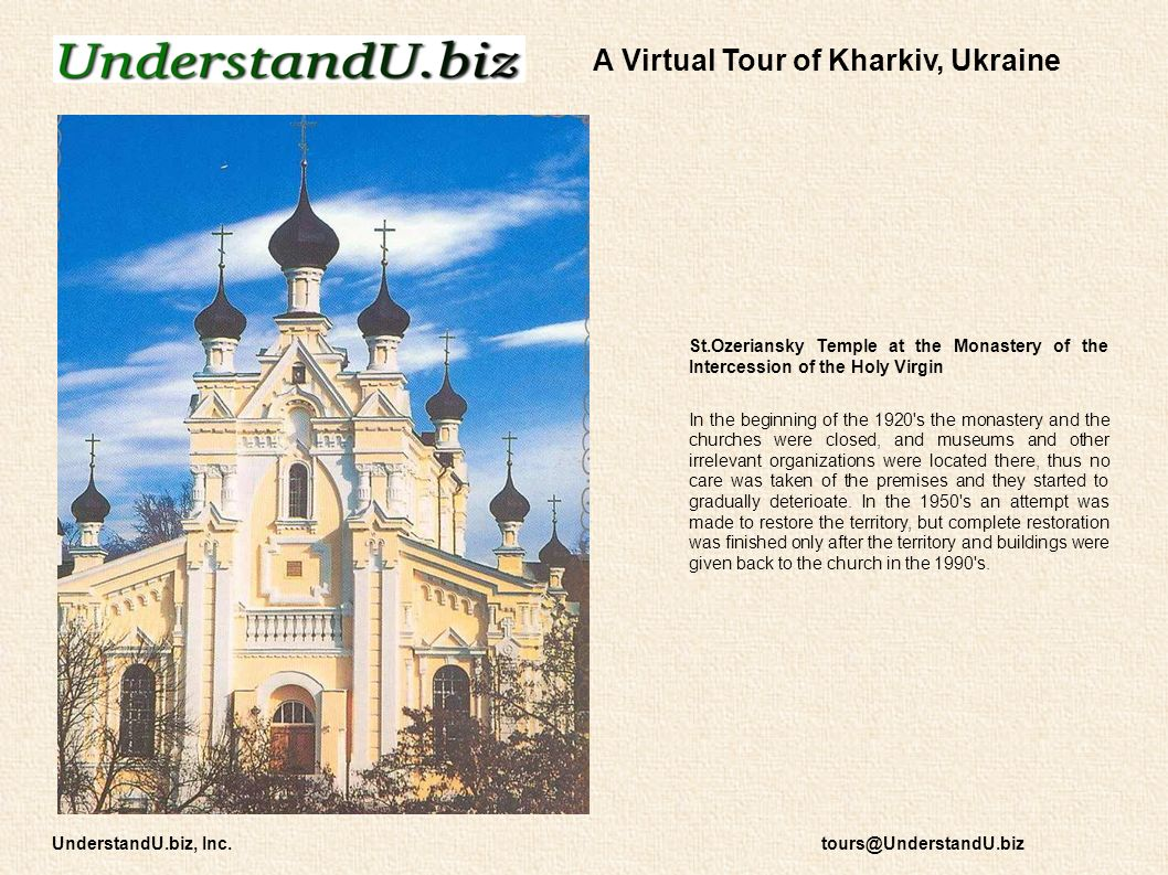 A Virtual Tour of Kharkiv, Ukraine St.Ozeriansky Temple at the Monastery of the Intercession of the Holy Virgin In the beginning of the 1920's the mon
