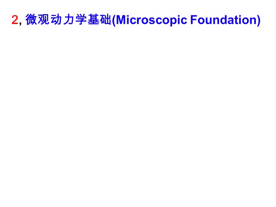 2, (Microscopic Foundation)